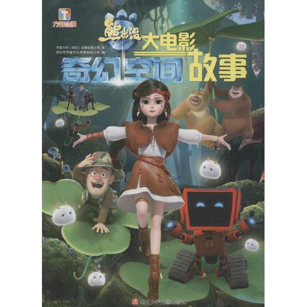 熊出没 文轩网正版图书