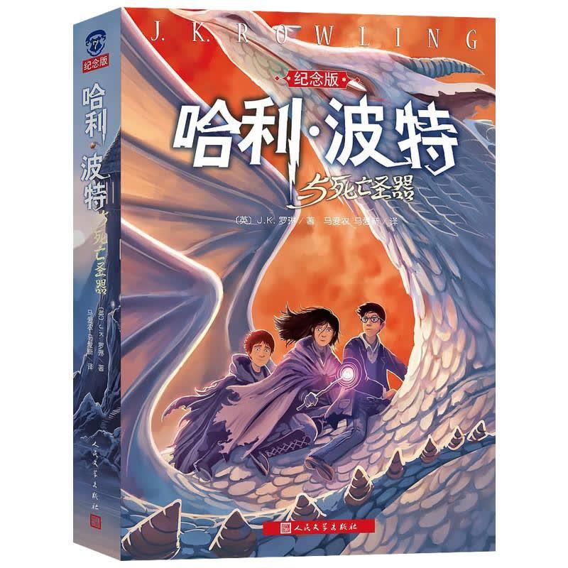 哈利·波特与死亡圣器(纪念版)(7) 文轩网正版图书