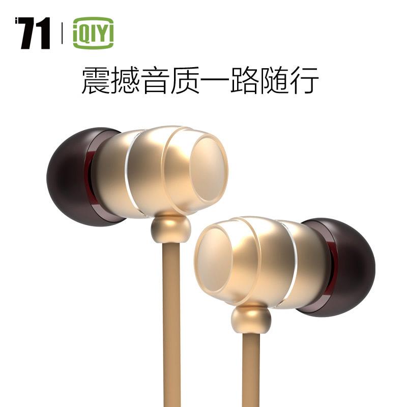 爱奇艺i71 入耳式重低音金属耳塞 立体环绕音乐线控K歌耳机QY-015