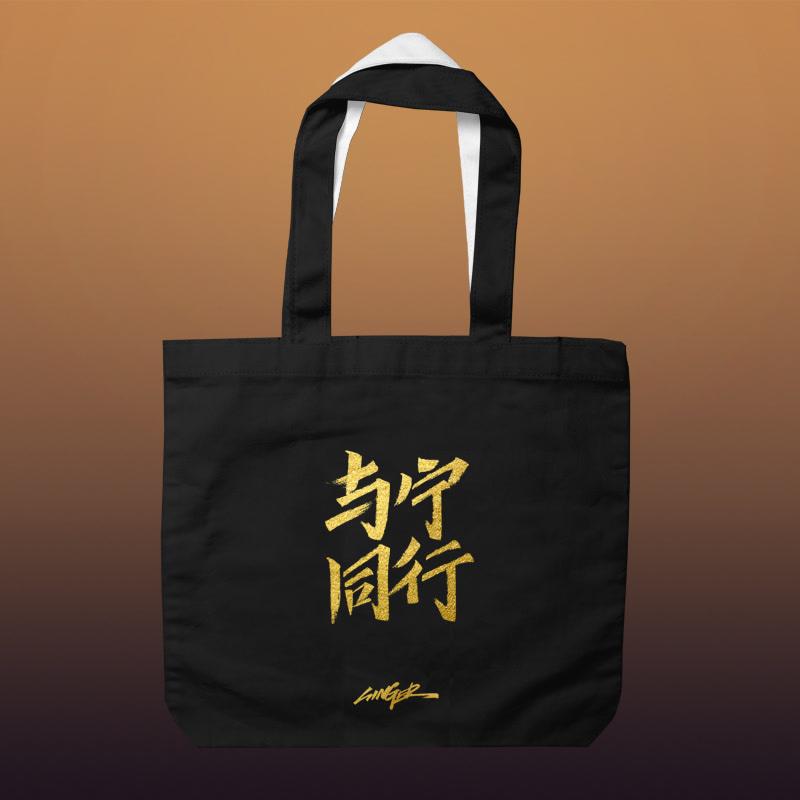 歌手宁 独家纪念品 双面设计帆布袋 支持与陪伴的日常周边